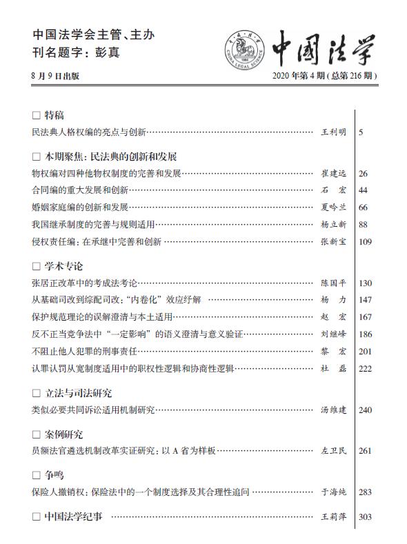 2020-4中国法学目录.png